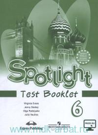 Английский язык : контрольные задания : 6-й класс : учебное пособие для учащихся общеобразовательных организаций = Spotlight 6 : Test Booklet