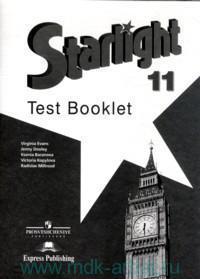 Английский язык : 11-й класс : контрольные задания : учебное пособие для общеобразовательных организаций и школ с углубленным изучением английского языка = Starlight 11 : Test Booklet