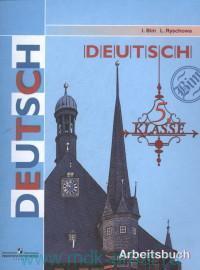 Немецкий язык : рабочая тетрадь : 5-й класс : учебное пособие для общеобразовательных организаций = Deutsch : 5 Klasse : Arbeitsbuch
