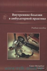 Внутренние болезни в амбулаторной практике : учебное пособие для среднего медицинского персонала