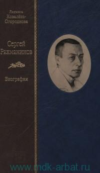 Сергей Рахманинов : биография : в 2 т.