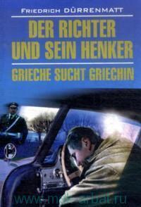 Судья и его палач ; Грек ищет гречанку = Der Richter Und Sein Henker ; Grieche Sucht Griechin : книга для чтения на немецком языке