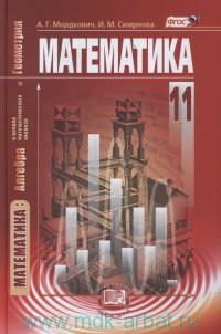 Математика : алгебра и начала математического анализа, геометрия : 11-й класс : учебник для учащихся общеобразовательных организаций : базовый уровень (ФГОС)