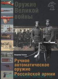 Оружие Великой войны. Ручное автоматическое оружие Россиской армии : Автоматические винтовки, пулеметы, револьверы и пистолеты