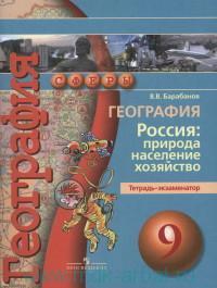 География. Россия : природа, население, хозяйство : 9-й класс : тетрадь-экзаменатор : учебное пособие для общеобразовательных организаций