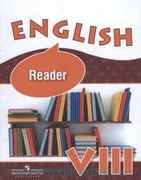 Английский язык : книга для чтения : 8-й класс : учебное пособие для общеобразовательных организаций и школ с углубленным изучением английского языка = English VIII : Reader