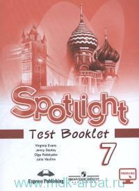 Английский язык : 7-й класс : контрольные задания : учебное пособие для общеобразовательных организаций = Spotlight 7 : Test Booklet
