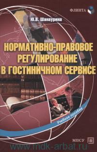 Нормативно-правовое регулирование в гостиничном сервисе : учебное пособие