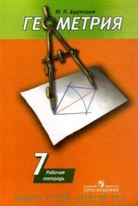 Геометрия : 7-й класс : рабочая тетрадь : учебное пособие для общеобразовательных организаций