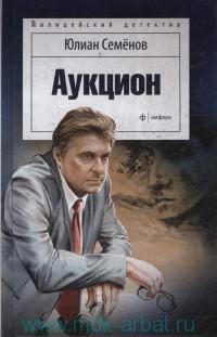 Аукцион : повесть : Великие сыщики. Милицейский детектив : еженедельное издание. Вып.№17 (17), 2015