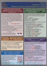 Глагол. Present simple. Вопросы и ответы (распространённые ошибки) : таблица