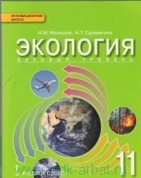 Экология : учебник для 11-го класса общеобразовательных организаций : базовый уровень (ФГОС)