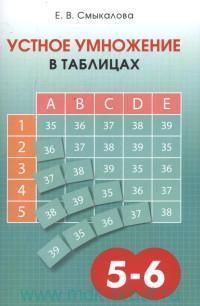 Устное умножение в таблицах : учебное пособие по математике для учащихся 3-6-го классов