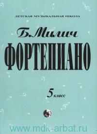 Фортепиано : 5-й класс