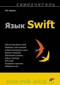 Язык Swift : самоучитель