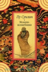 Монахи-волшебники : ракссказы