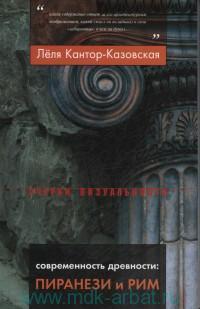 Современность древности : Пиранези и Рим