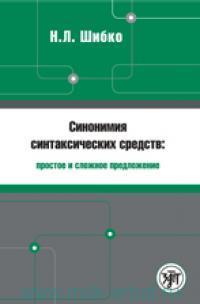 Синонимия синтаксических средств : простое и сложное предожение : сборник задач по русскому языку как иностранному