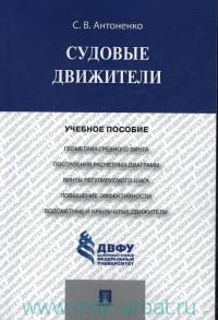 Судовые движители : учебное пособие