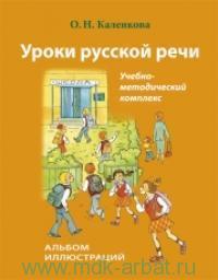 Уроки русской речи : альбом иллюстраций : учебно-методический комплекс