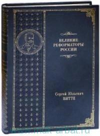 Воспоминания : Детство. Царствование Александра II и Александра III