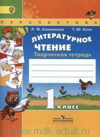 Литературное чтение : 1-й класс : творческая тетрадь : учебное пособие для общеобразовательных организаций (ФГОС)