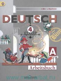 Немецкий язык : рабочая тетрадь : 4-й класс : учебное пособие для общеобразовательных организаций. В 2 ч. Ч. А = Deutsch : 4 Klasse : Arbeitsbuch : A (ФГОС)