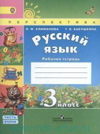 Русский язык : 3-й класс : рабочая тетрадь : учебное пособие для общеобразовательных организаций. В 2 ч. Ч. 2 (ФГОС)
