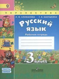Русский язык : 3-й класс : рабочая тетрадь : учебное пособие для общеобразовательных организаций. В 2 ч. Ч.1 (ФГОС)