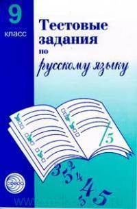 Тестовые задания для проверки знаний учащихся по русскому языку : 9-й класс