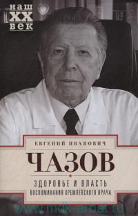 Здоровье и власть : воспоминания кремлевского врача