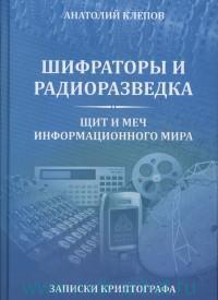 Шифраторы и радиоразведка. Щит и меч информационного мира : записки криптографа