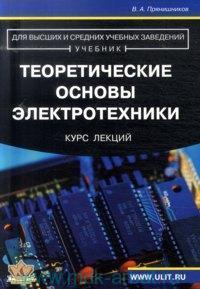 Теоретические основы электротехники : курс лекций
