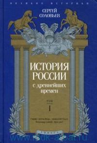 История России с древнейших времен. Т.1