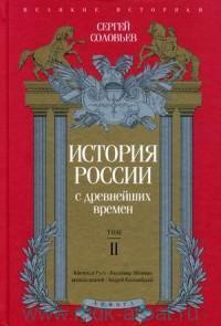 История России с древнейших времен. Т.2