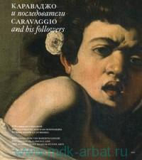 Караваджо и последователи : каталог выставки = Caravaggio and his followers