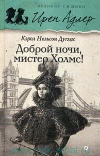 Доброй ночи, мистер Холмс! : роман