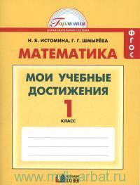 Мои учебные достижения : 1-й класс : тетрадь по математике : контрольные работы к учебнику для общеобразовательных учреждений (Гармония. ФГОС)