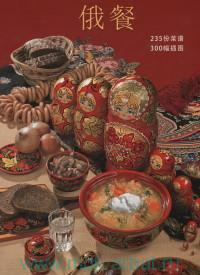Русская кухня : 235 рецептов, 300 иллюстраций