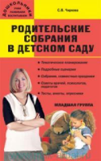 Родительские собрания в детском саду : младшая группа
