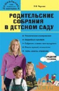 Родительские собрания в детском саду : средняя группа