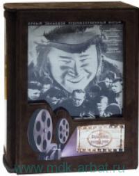 Первый век нашего кино : энциклопедия : фильмы, события, герои, документы