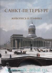 Санкт-Петербург : живопись и графика