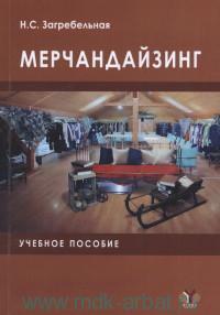 Мерчандайзинг : учебное пособие
