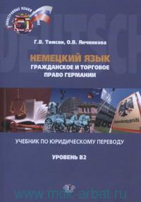 Немецкий язык : гражданское и торговое право Германии : учебник по юридическому переводу : уровень В2