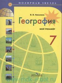 География. Мой тренажер : 7-й класс : учебное пособие для общеобразовательных организаций