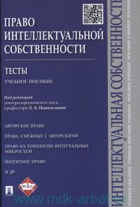 Право интеллектуальной собственности : тесты : учебное пособие
