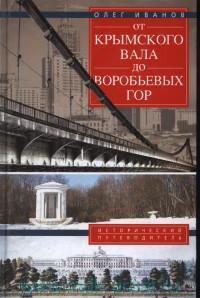 От Крымского вала до Воробьевых гор : исторический путеводитель