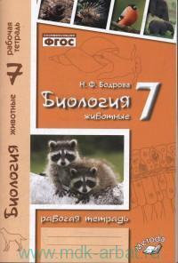 Биология : 7-й класс : Животные : рабочая тетрадь (соответствует ФГОС)