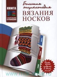 Большая энциклопедия вязания носков : 8000 моделей